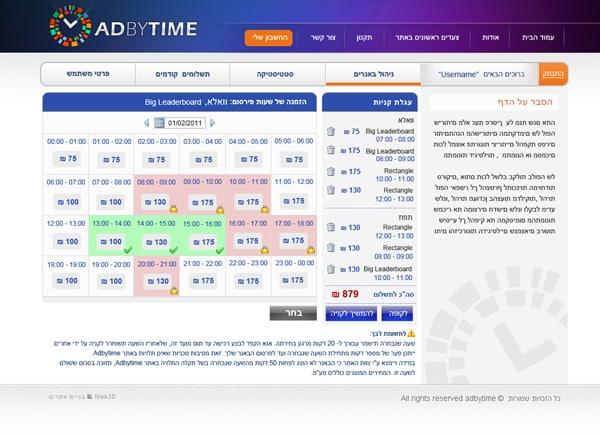 דוגמה בניית אתר | Ad by time | הקמת אתרים | פורטל | עיצוב אתרי אינטרנט | תדמיתי