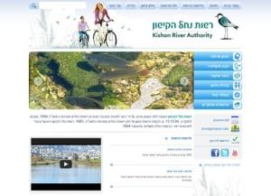 ידיעה בניית אתר | עיצוב אתרים | תחזוקת אתרים | רשות נחל קישון