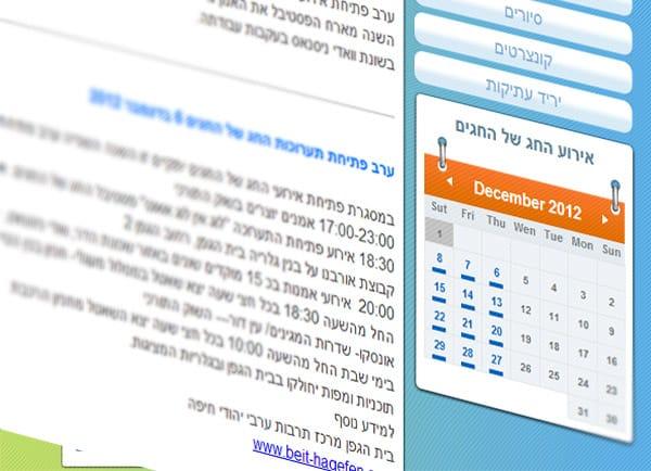 דוגמה בניית אתר | חיפה חג | החג של החגים | עיצוב אתרים באינטרנט | תדמית | תדמיתי