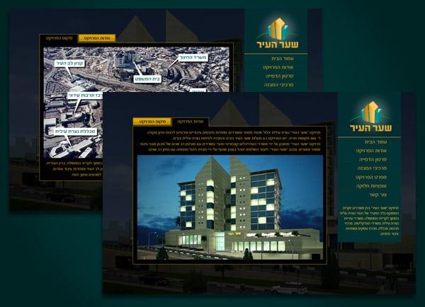 דוגמה בניית אתרים | שער העיר | פרוייקט בנייה | שיווק באינטרנט | עיצוב אתר אינטרנט