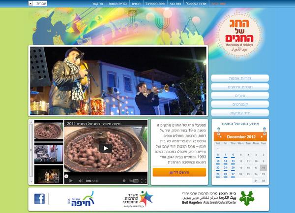 דוגמה בניית אתר | חיפה חג | החג של החגים | עיצוב אתרים באינטרנט | שיווק