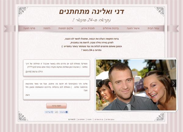 דוגמה בניית אתר | אתרים מתחתנים | דני ואלינה | חתונה | למתחתנים