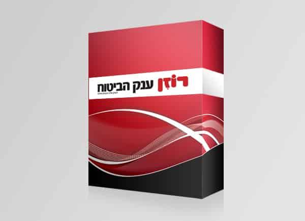 מוצר מדף | תחקור נתוני ביטוח | פיתוח מערכת | אפליקציה | מערכות | תוכנה | רוזן ענק הביטוח