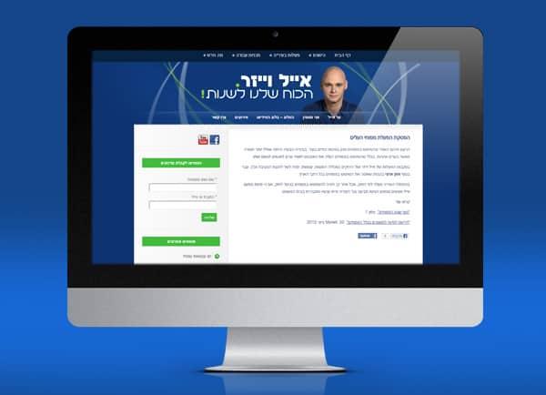 בניית אתר תדמיתי | בלוג | אייל וייזר | אתרים | אתרי אינטרנט | עיצוב | קידום