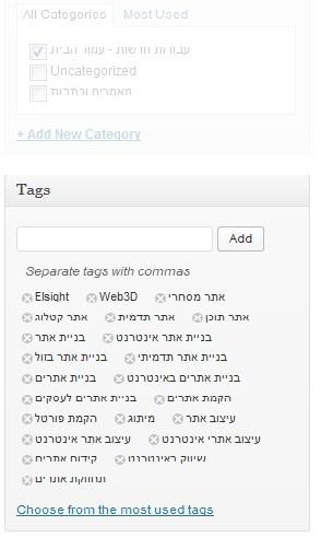 הגדרת טאג לפוסטים | SEO | tags | אופטימיזציה