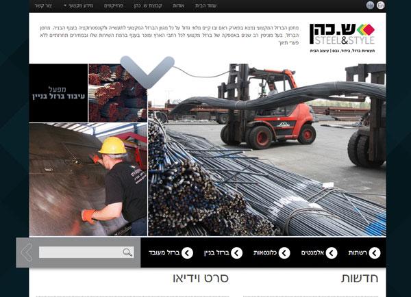 בניית אתרים | ש כהן | עיצוב אתר | ברזל בניין | קידום | תדמיתי