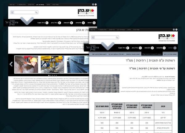 בניית אתרים | ש כהן | עיצוב אתר | ברזל בניין | קידום | תדמית