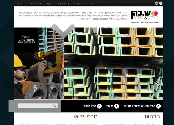 בניית אתרים | ש כהן | עיצוב אתר | פחים | קידום | תדמיתי