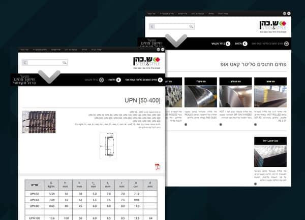 בניית אתרים   ש כהן   עיצוב אתר   פחים   קידום   תדמית