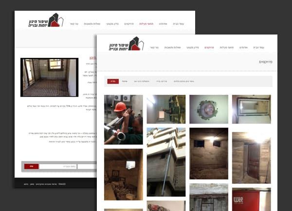 בניית אתר | עיצוב אתר אינטרנט | שיפור מיגון יזמות ובנייה