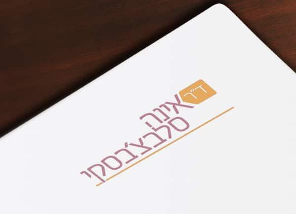 """עיצוב לוגו   גרפי   ניירת   מיתוג עסקת   מיתוג עסקי   ד""""ר אינה סלבצ'בסקי"""