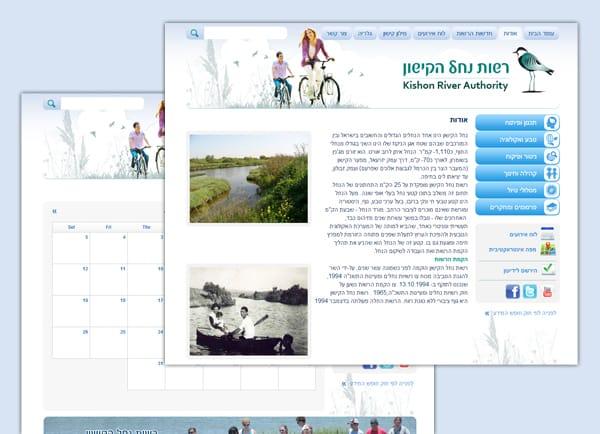 ידיעה בניית אתר תדמיתי | עיצוב אתרים | תחזוקת אתרים | רשות נחל קישון