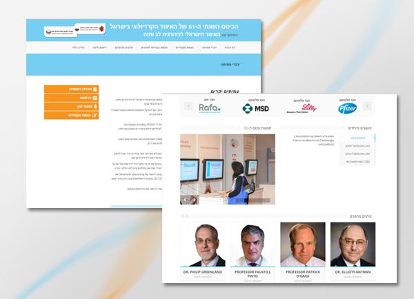 בניית אתר אינטרנט | כנס האיגוד הקרדיולוגי הישראלי | פיתוח | בניית אתר