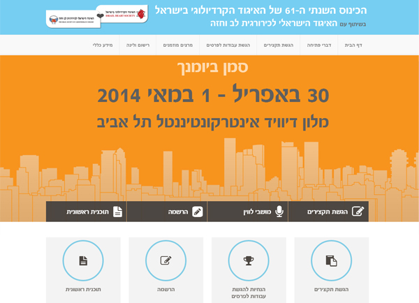בניית אתר אינטרנט | כנס האיגוד הקרדיולוגי הישראלי | פיתוח