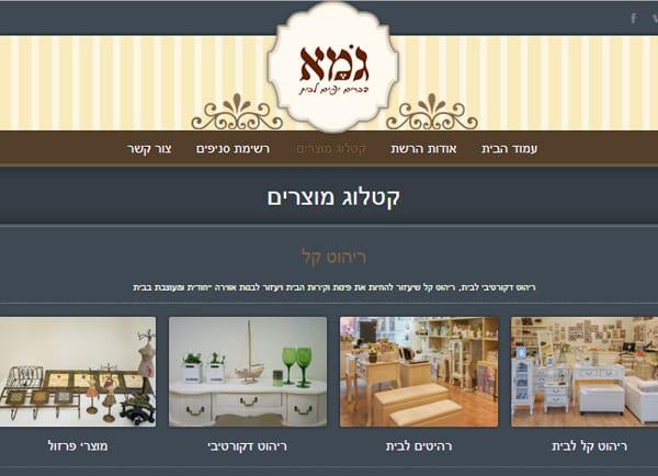 בניית אתרים | אתר | עיצוב | רשת חנויות גמא | תדמיתי | תדמית