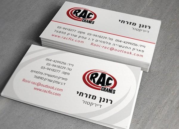 מיתוג לעסק | עיצוב גרפי | כרטיס ביקור: RAC