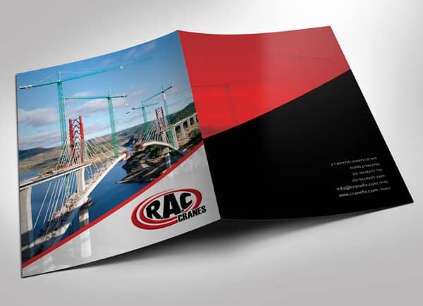 מיתוג עסקי   פולדרים: RAC