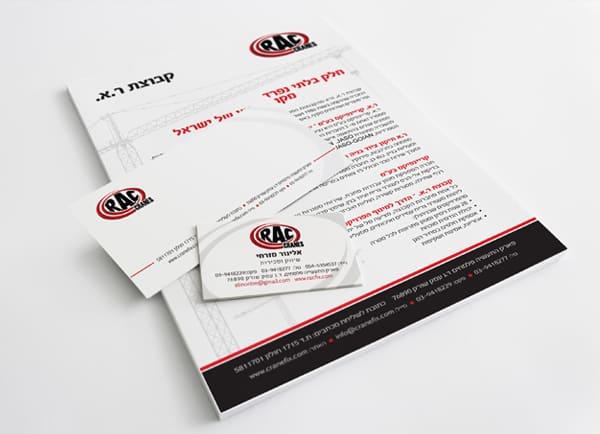 Web3D | מיתוג לעסק | כרטיס ביקור | חוברות | פולדרים | RAC