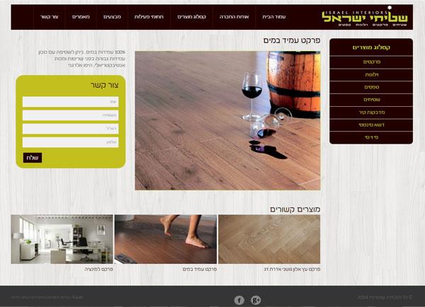 הקמת אתרים | אתר מסחר | שטיחי ישראל | אתרי | קטלוג | אתרי | בנייה | עיצוב