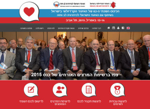 בניית אתר אינטרנט | כנס האיגוד הקרדיולוגי הישראלי 2015 | פיתוח