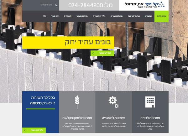 בניית אתרים | עיצוב אתר | קל-קר עין כרמל | קלקר | הקמת אינטרנט