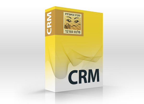 פיתוח מערכת | אפליקציה | אפליקציות CRM | מערכות מידע | מלכת הדבר