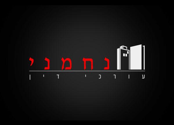 עיצוב גרפי | לוגו | יוסי נחמני | מיתוג עסק