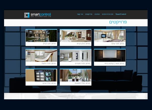 בניית אתרים תדמיתיים | תדמית | תדמיתי | עיצוב אתר | SmartControl