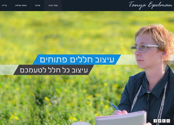 בניית אתר תדמיתי | טניה אפלמן | הקמת אתרים | עיצוב | אינטרנט