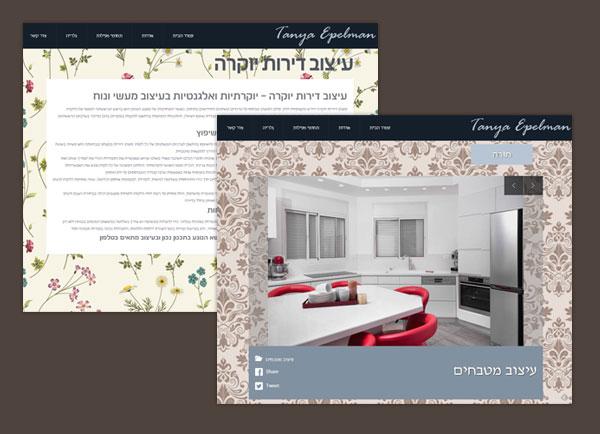 בניית אתר תדמיתי | טניה אפלמן | הקמת אתרים | עיצוב | אינטרנט | תדמית