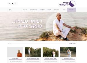 בניית אתר אינטרנט | יהודה ירושלמי | הקמת אתרים | עיצוב | תדמית