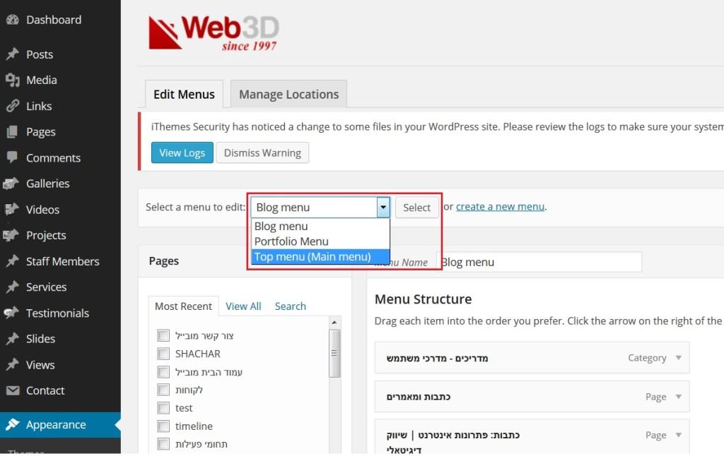 מדריך WordPress בחירת תפריט לאתר