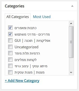 מדריך וורדפרס, אזור קטגוריות - עמוד פוסט, מערכת ניהול תוכן WordPress