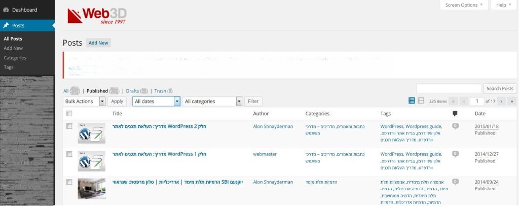 מדריך וורדפרס, מסך ניהול פוסטים כללי, מערכת ניהול תוכן