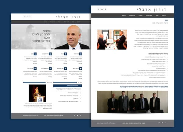 web3d, אתר אינטרנט, דורון ארבלי, עיצוב אתר מקצועי