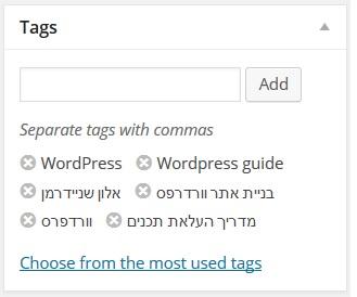 מדריך וורדפרס, אזור ניהול תגיות - עמוד פוסט, מערכת ניהול תוכן WordPress