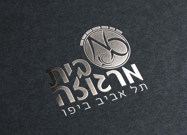 עיצוב לוגו בית מרגוזה
