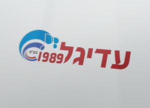 עיצוב לוגו עדיגל