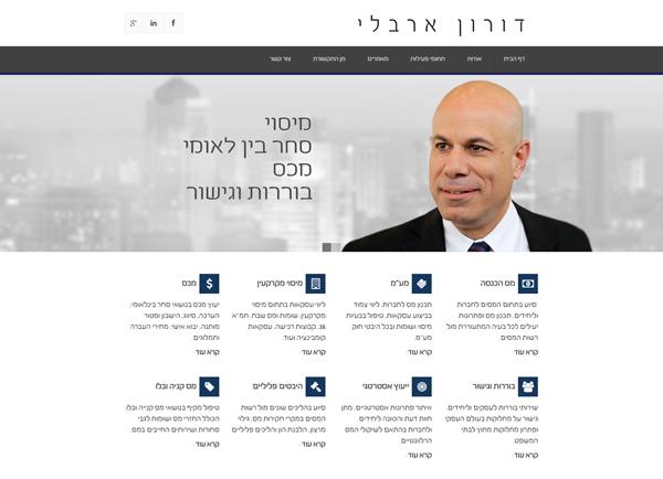 עיצוב אתר תדמיתי, דורון ארבלי, אפיון