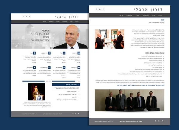 בניית אתר מקצועי, דורון ארבלי, עיצוב אתרים