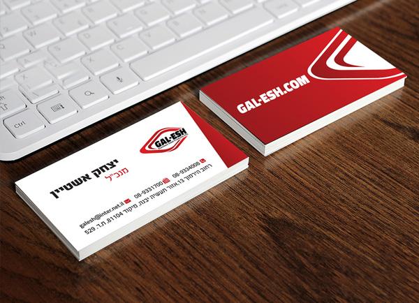 gal esh עיצוב כרטיסי ביקור