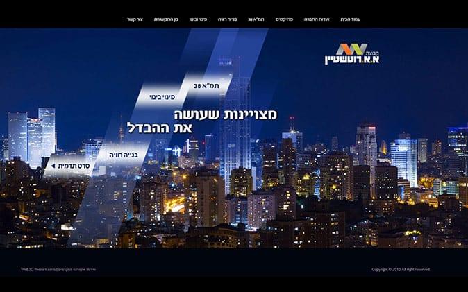 עיצוב אתר אינטרנט ייחודי: א.א. רוטשטיין – ביצוע, ייזום, בנייה תנומה ראשית של פרויקט