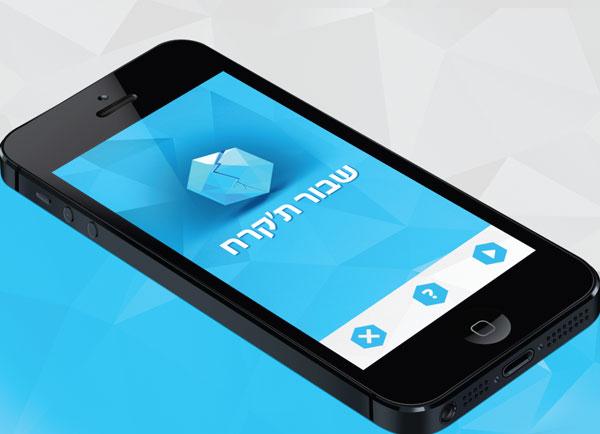 פיתוח אפליקציות ice