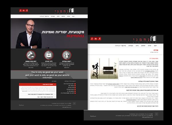 עיצוב אתר אינטרנט נחמני