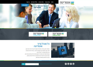 בניית אתר עסקי, עיצוב אתרים, אוטוריטה