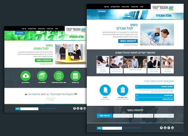 בניית אתרי עסקי, עיצוב אתרים מקצועיים, אוטוריטה