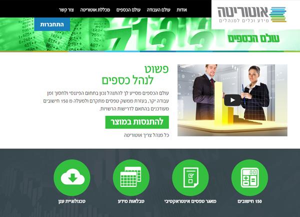 בניית אתר עסקי, הקמת אתר מקצועי, אוטוריטה