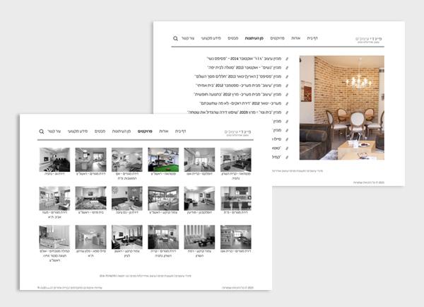עיצוב אתר תדמיתי פינדי