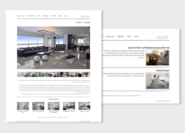 עיצוב ובניית אתר אינטרנט פינדי