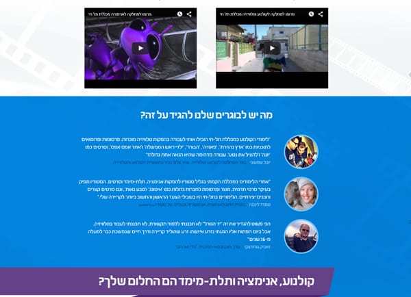 web3d, תל חי, עיצוב אתר אינטרנט, תדמיתי